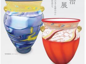 「石井康治 ガラス展」北澤美術館