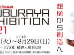 「ウルトラマン55周年 TSUBURAYA EXHIBITION 2021 神戸」兵庫県立美術館