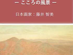 「藤井智美 日本画展ー こころの風景 ー」三木美術館