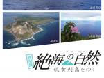 特別展「絶海の自然 ―硫黄列島をゆく―」神奈川県立生命の星・地球博物館