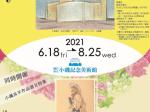 コレクション企画展示「絵画のひびき―絵と絵が奏でる音楽―」神戸市立小磯記念美術館