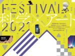 「つくばメディアアートフェスティバル2021」茨城県つくば美術館