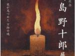 「謎多き孤高の画家-生誕130年記念 高島野十郎展」柏市民ギャラリー