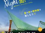 「KOBE Summer Night Museum 2021」神戸海洋博物館