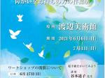 「夏のかがやき展」渡辺美術館