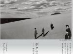 「ボクのスタジオ ―植田正治の砂丘―」植田正治写真美術館