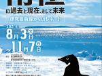 特別展「南極の過去と現在、そして未来」地質標本館