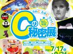 「うれC たのC うつくC Cの秘密展」浜田市世界こども美術館