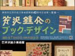 「芹沢銈介のブック・デザイン展」静岡市立芹沢銈介美術館