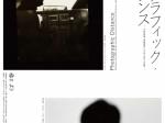 「フォトグラフィック・ディスタンス―不鮮明画像と連続階調にみる私と世界との距離―」栃木県立美術館