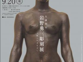企画展「生誕90年岩野勇三彫刻展 人間へのまなざし」小林古径記念美術館