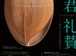 「竹工芸特集展示 此君礼賛-おおいた竹ものがたりvol.1」大分県立美術館