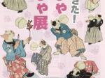 特別展「帰ってきた!猫じゃ猫じゃ展」那珂川町馬頭広重美術館