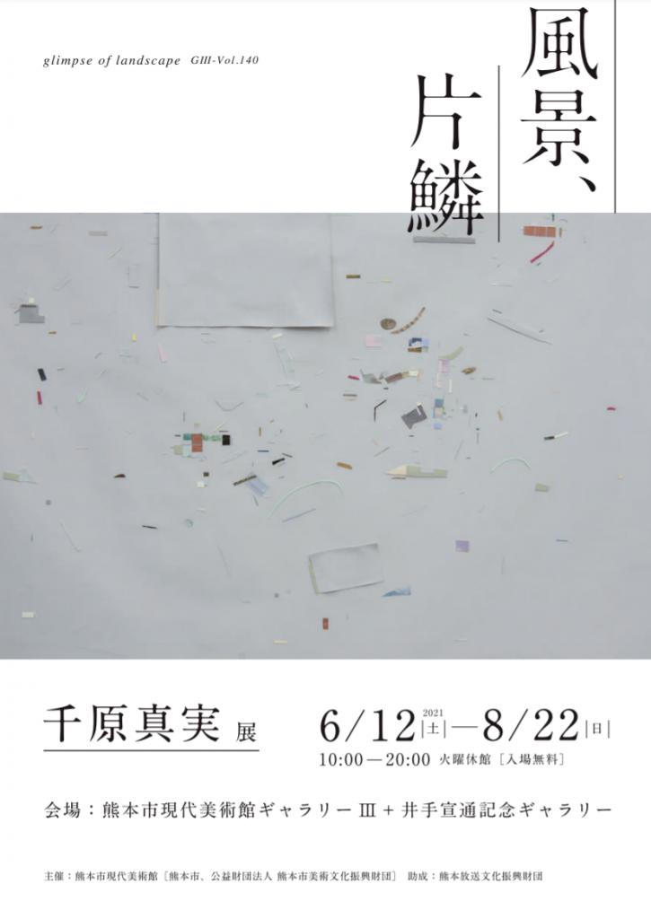 「G3-Vol.140 千原真実個展 風景、片鱗」熊本市現代美術館