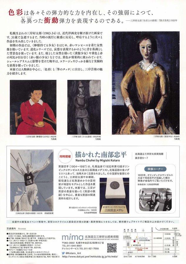 「色彩と衝動ー人物画を中心に」北海道立三岸好太郎美術館