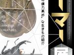 """アーマー展「""""守備力高め""""な生きもの紹介」宮崎県総合博物館"""