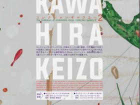 コレクションギャラリー2「川平惠造展」沖縄県立博物館・美術館