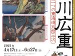 「歌川広重 二つの東海道五拾三次」北海道立旭川美術館