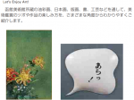 アートのみかた、カギはここにあり。「美術をまるごと楽しもう!」北海道立函館美術館
