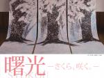 「春特別展 北口さつき展 曙光-さくら、咲く。-」洞爺湖芸術館
