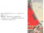 特別企画展「YOSHITOSHI~鬼才の浮世絵師・月岡芳年~」弘前市立博物館