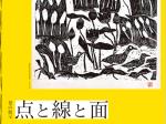 夏の展示「点と線と面-板画の美しさ-」 棟方志功記念館