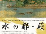 「水の都・萩」萩博物館