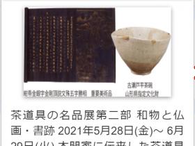 茶道具の名品展 第二部 和物と仏画・書跡