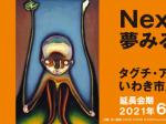 「Next World―夢みるチカラ タグチ・アートコレクション×いわき市立美術館」いわき市立美術館