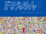 「THEドラえもん展 FUKUSHIMA 2021」福島県立美術館