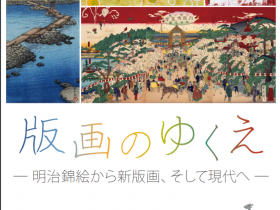 企画展「版画のゆくえ-明治錦絵から新版画、そして現代へ-」那須野が原博物館