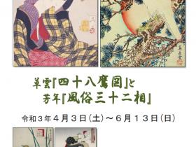 「草雲「四十八鷹図」と芳年「風俗三十二相」」草雲美術館