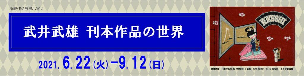 「武井武雄 刊本作品の世界」茨城県近代美術館
