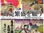 「商売繁盛を願う~引き札の中の富士山~」富士山かぐや姫ミュージアム
