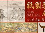 「祇園祭展」京都府京都文化博物館