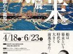 「幕末と船-万次郎から龍馬へ-」展ー高知県立坂本龍馬記念館