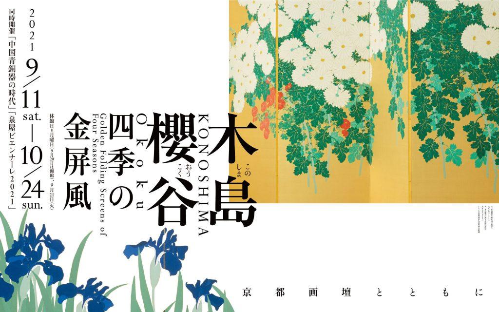 企画展「木島櫻谷 四季の金屏風 と京都画壇」泉屋博古館
