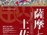特別展「薩摩と土佐-雄藩がたどった近代化の道-」展ー高知県立坂本龍馬記念館