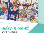 「画家たちの座標 ―アトリエは語る―」神田日勝記念美術館