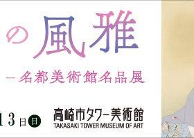 「日本画の風雅ー名都美術館名品展」高崎市タワー美術館