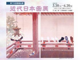 第79回館蔵品展「近代日本画展」耕三寺博物館