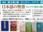 「日本語の聖書 ギュツラフ訳から聖書協会共同訳まで」教文館 ウェンライトホール