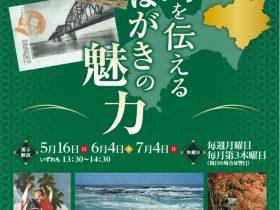 文書館の逸品展「徳島を伝える絵はがきの魅力」徳島県立文書館
