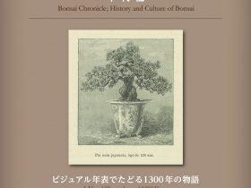 「【歴史と文化】盆栽クロニクル(年代記)」さいたま市大宮盆栽美術館