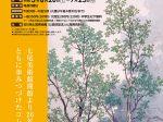 「26th year 池田コレクション」石川県七尾美術館