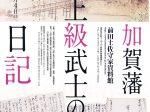 「加賀藩上級武士の日記」前田土佐守家資料館