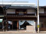 「ちひろの生まれた家」記念館-越前市-福井県