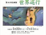 第84回企画展「世界巡行」大垣市守屋多々志美術館