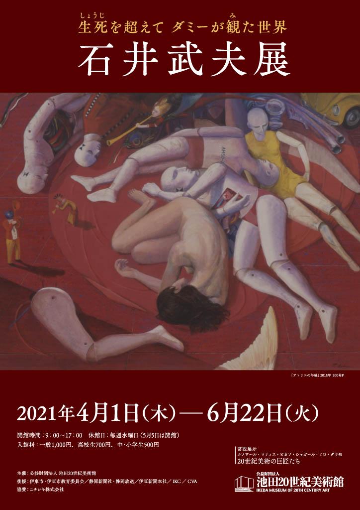 「生死(しょうじ)を超えて ダミーが観(み)た世界 石井武夫展」池田20世紀美術館