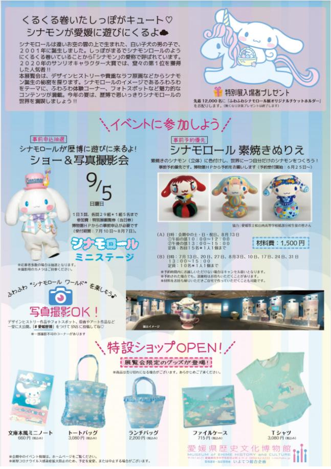 特別展「ふわふわシナモロール展」愛媛県歴史文化博物館
